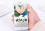 世界人口日手机海报配图图片