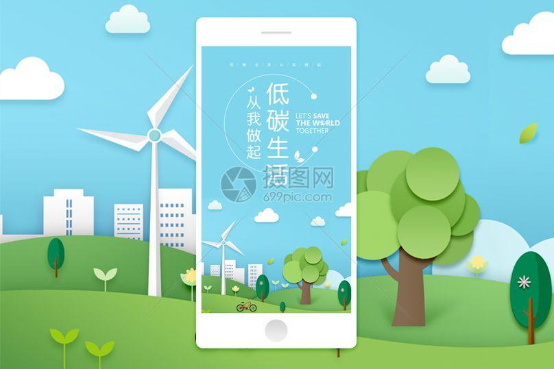 低碳环保公益手机海报配图图片
