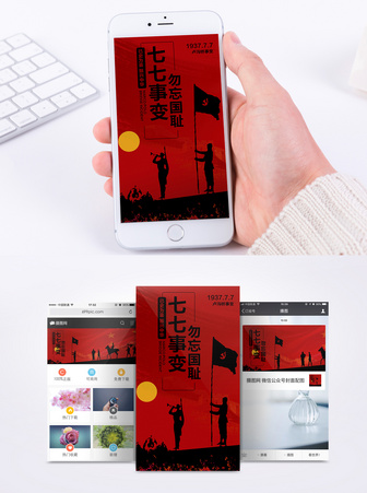 七七事变日手机海报配图图片