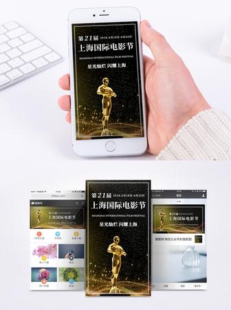 上海国际电影节手机海报配图图片