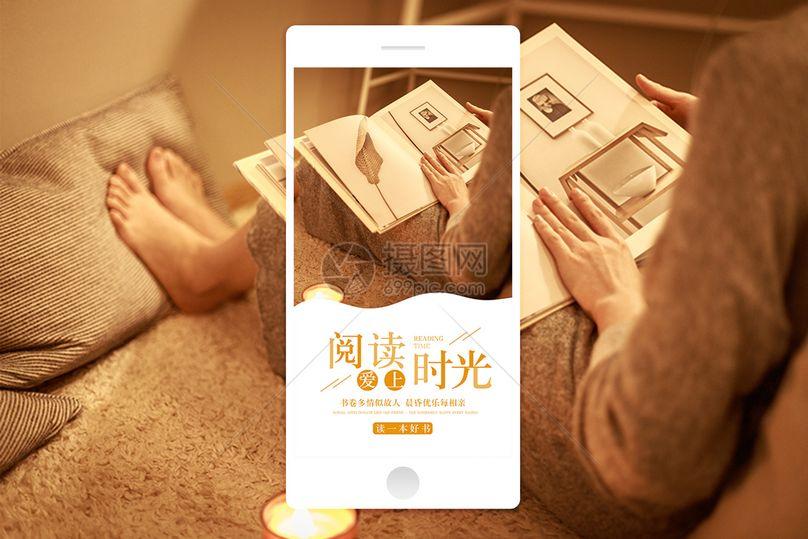 阅读时间手机海报配图图片