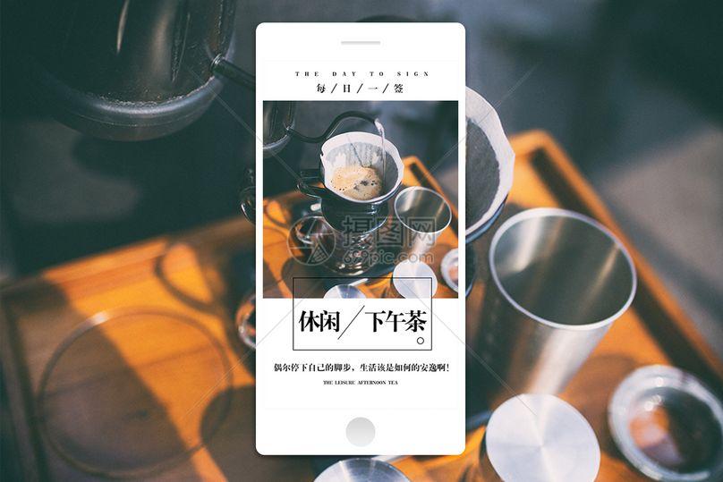 休闲下午茶手机海报配图图片