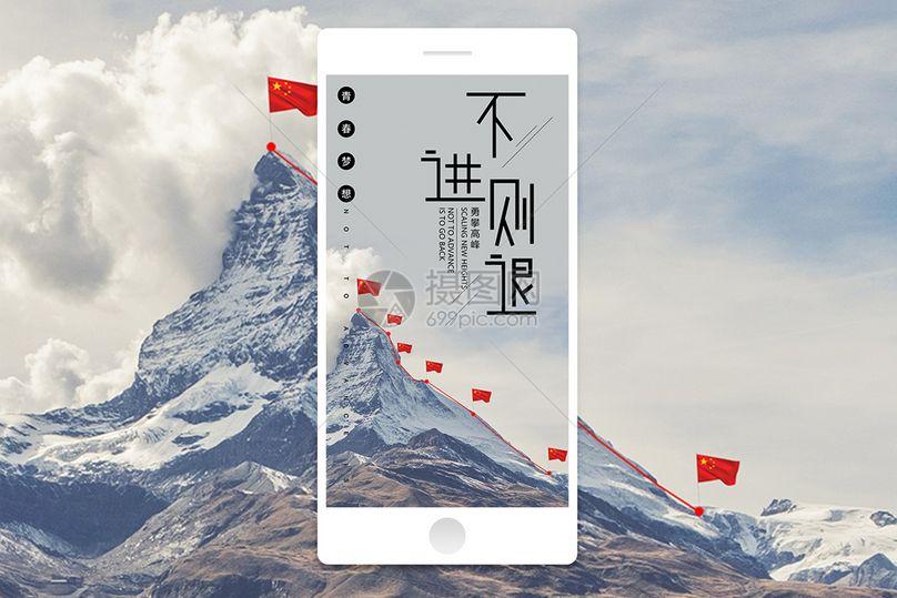励志手机海报配图图片