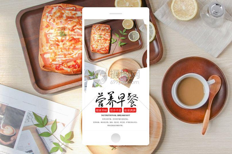 营养早餐手机海报配图图片