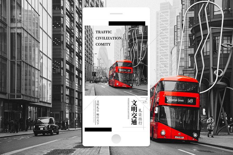 文明交通手机海报配图图片