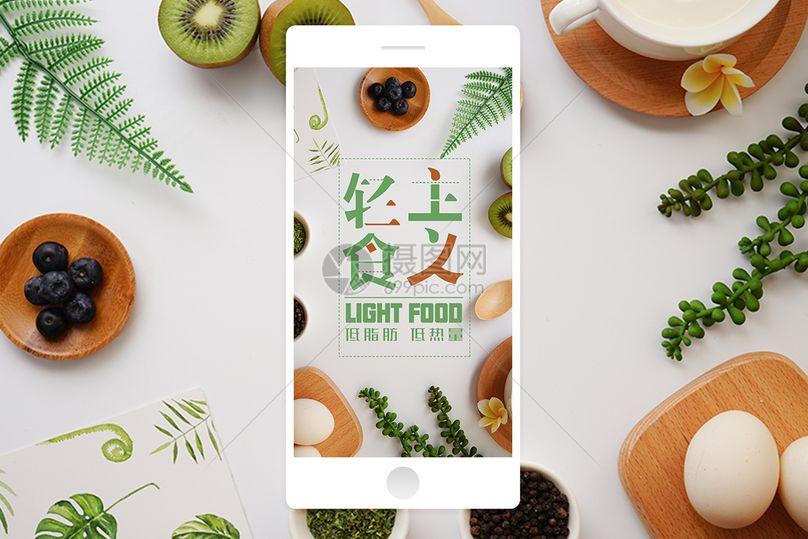轻食主义手机海报配图图片