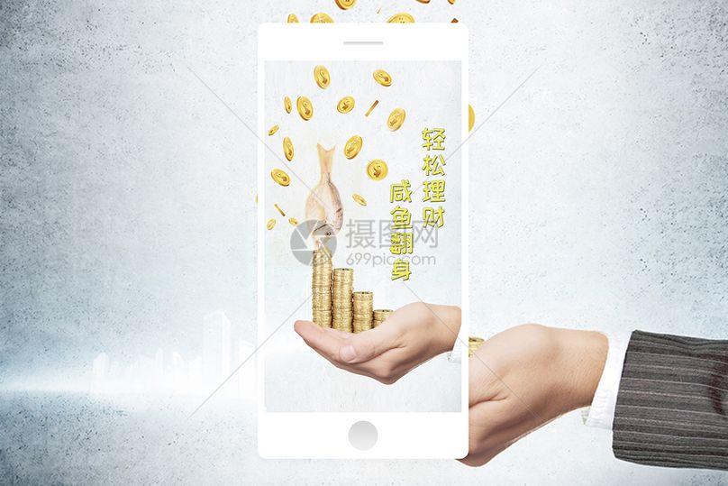 理财手机海报配图图片