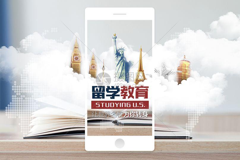 留学教育手机海报配图图片