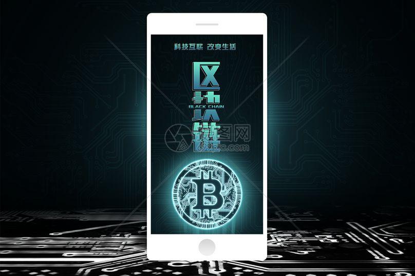 区块链手机海报配图图片