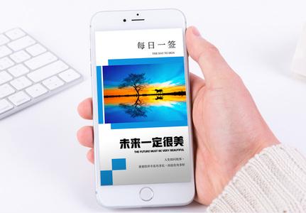 美好未来手机海报配图图片