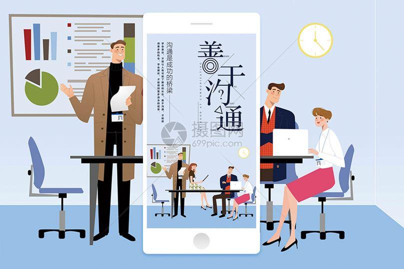 善于沟通手机海报设计图片