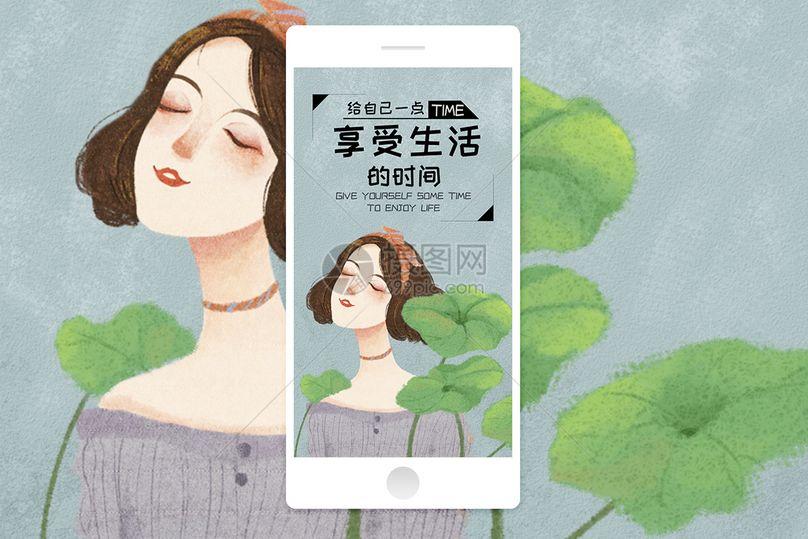 女性手机海报配图图片
