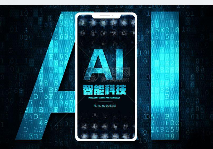 智能科技手机海报设计图片
