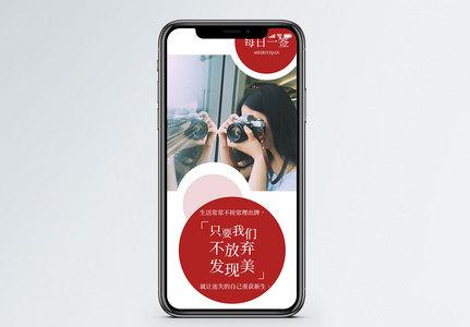 心情日签手机海报设计图片