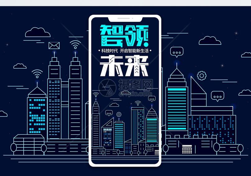 智领未来手机海报配图图片