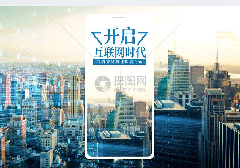 互联网时代手机海报配图图片