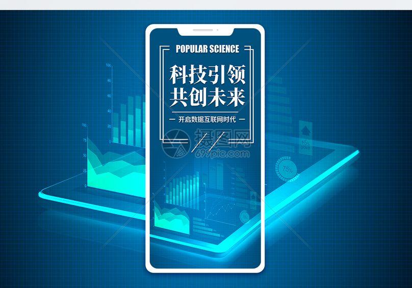 科技引领手机海报配图图片