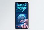 未来科技手机海报配图图片