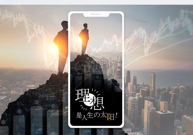 励志手机海报配图配图图片