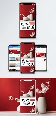艺术之美手机海报配图图片