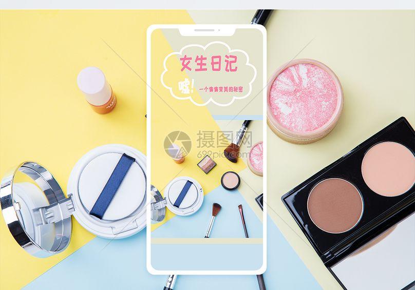 美容手机海报设计图片