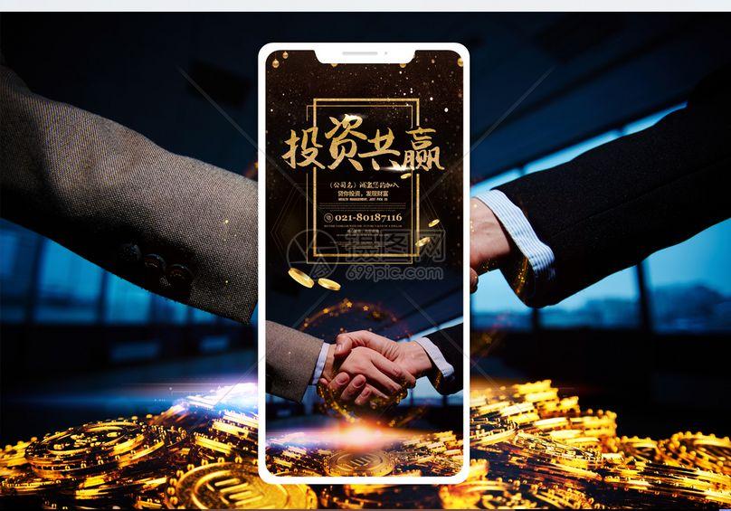金融投资手机海报配图图片