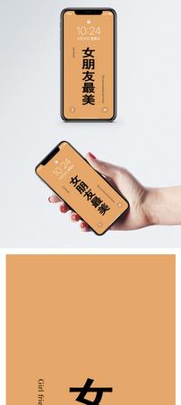 情侣文字手机壁纸图片