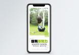 励志手机海报设计图片