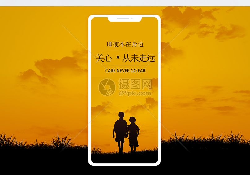 关爱儿童手机海报设计图片