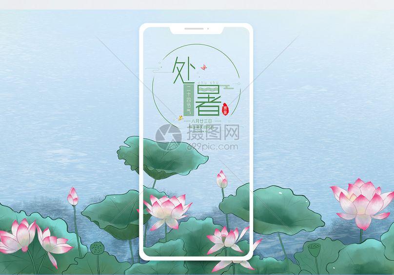 处暑二十四节气手机海报配图图片
