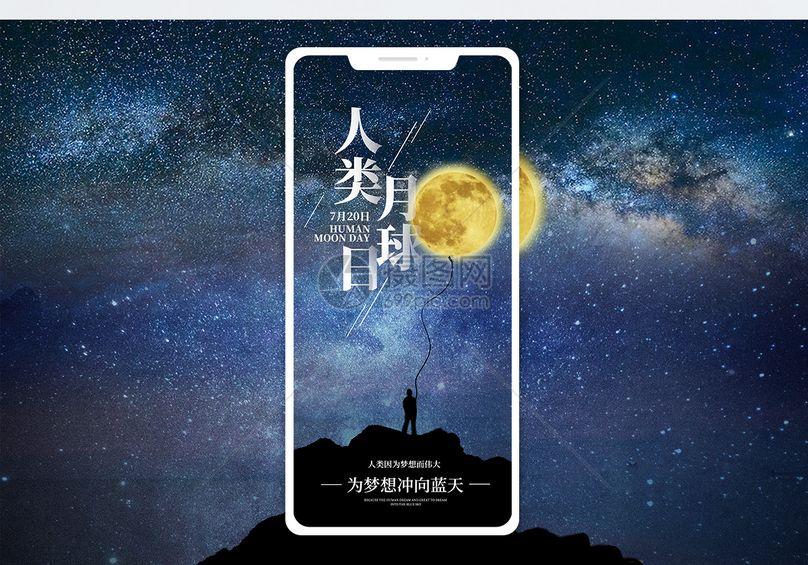 人类月球日手机海报设计图片