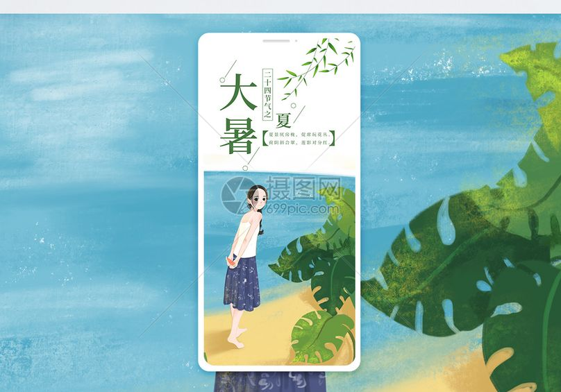 大暑节气手机海报设计图片