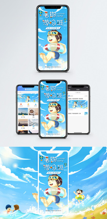 暑期培训手机海报配图图片