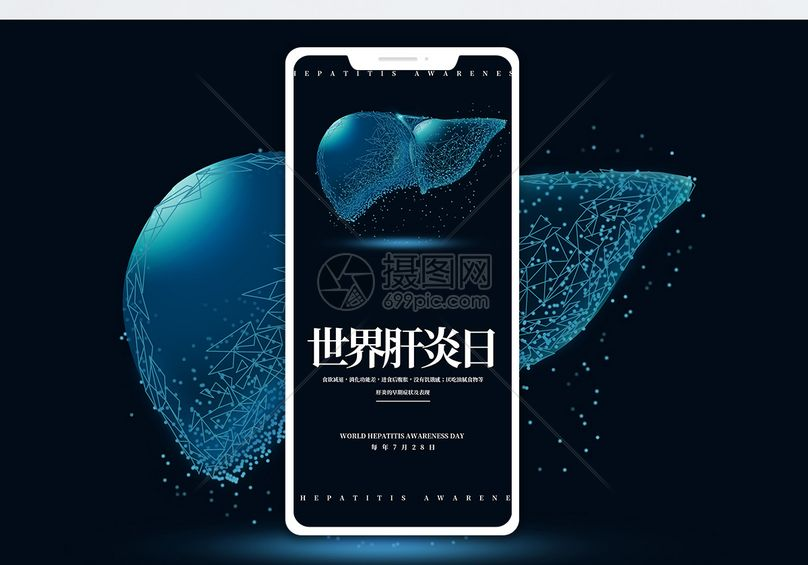世界肝炎日手机海报配图图片
