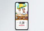 大暑节气手机海报配图图片
