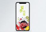 夏季水果手机海报配图400242229图片