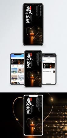 唐山大地震42周年手机海报配图图片