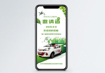 环保汽车展邀请函图片