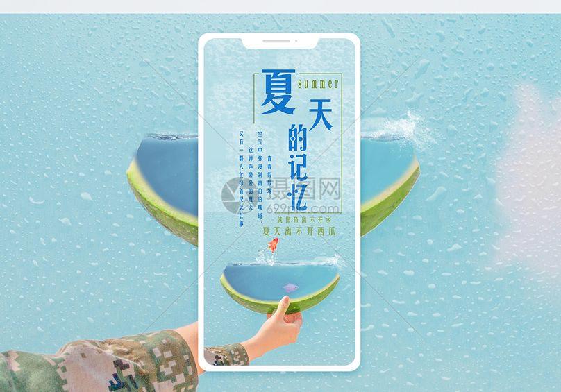 夏日手机海报配图图片