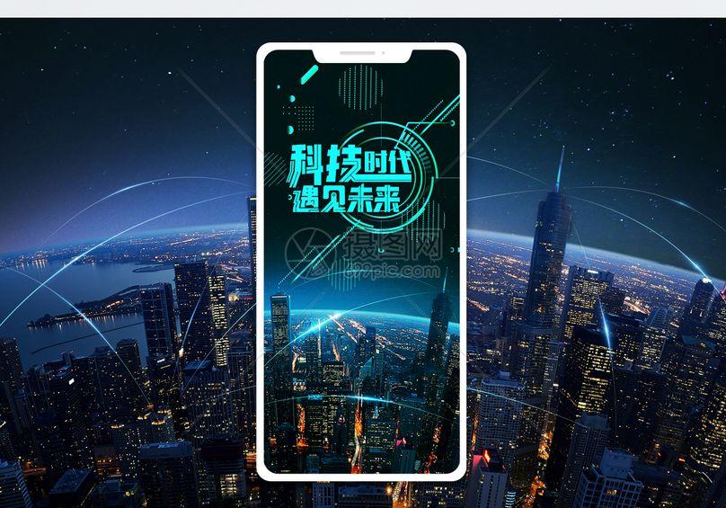 科技时代遇见未来手机海报配图图片