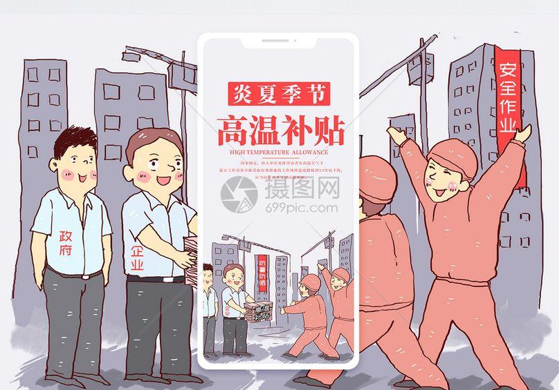 高温补贴手机海报配图图片