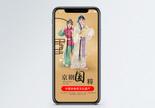 传统文化京剧手机海报配图图片