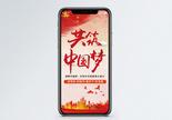共筑中国梦手机海报配图图片