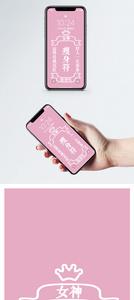 瘦身符个性文字手机壁纸图片