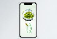 绿豆汤手机海报配图图片