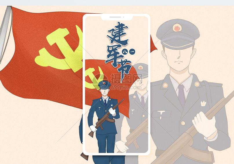 八一建军节手机海报配图图片