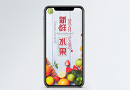 新鲜水果手机海报配图图片