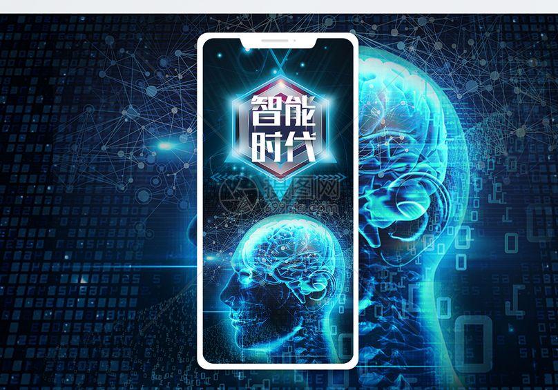 智能时代手机海报配图图片