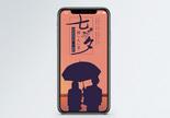 七夕情人节手机海报配图图片