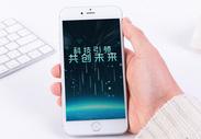 共创科技引领未来手机海报配图图片